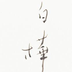 Fukushima Teruko_1_Subtle and Profound (Poem by Shuoshi Mizuhara)