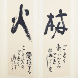 Matsumoto Shisen_1_Furinkazan_Swift as the Wind, Silent as a Forest, Fierce as Fire and Immovable as a Mountain
