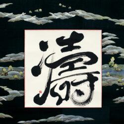 Miyakawa Haruko_1_Beautiful _Surging Waves_--The Dignity of the Japanese Living Stoically, Undaunted by Adversity