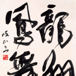 Mori Kizan_1_Soar Like a Dragon and Fly Like a Phoenix (4-Character Poem)