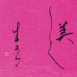 Morimoto Nobuko_1_Live a Beautiful Life