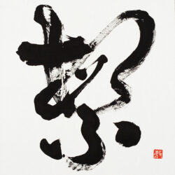 Niijima Shigee_1_Prosperity