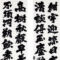 Poem by Mei Yaochen