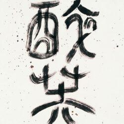 Umeuchi Shunran_1_Confederate Rose