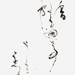 Plum Fragranc… A Poem by Saigyo